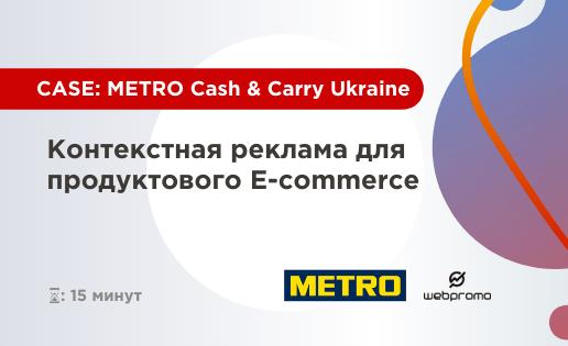 Контекстная реклама для продуктового E-commerce METRO Cash & Carry Ukraine