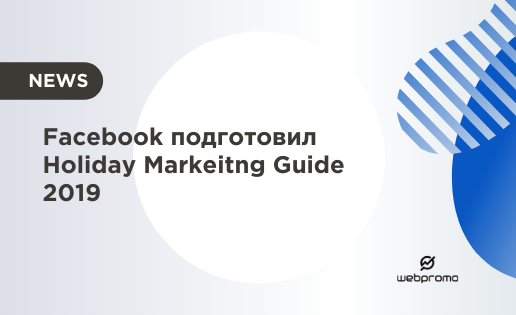 Facebook подготовил Holiday Markeitng Guide 2019