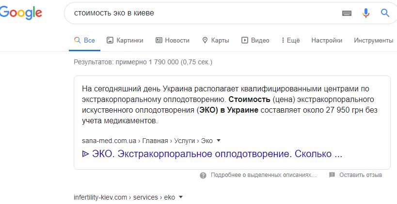 Рис. 5. Пример поисковой выдачи страницы сайта в блоке быстрых ответов Google.