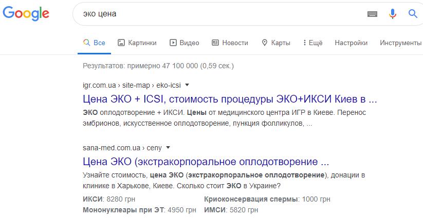 Рис. 7. Пример расширенного сниппета в поисковой выдаче.