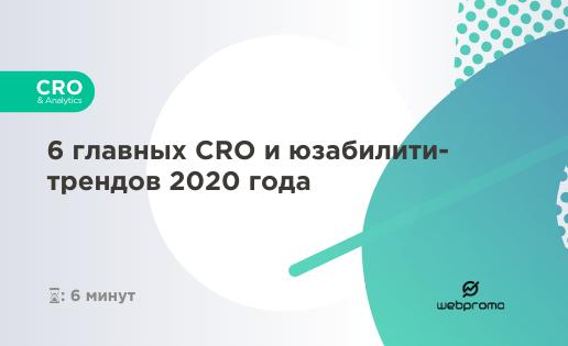6 главных CRO и юзабилити-трендов 2020 года