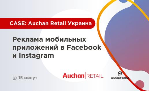Реклама мобильных приложений в Facebook и Instagram