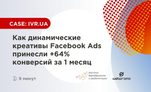 Как динамические креативы в Facebook принесли +64% конверсий за 1 месяц — Кейс IVR.UA