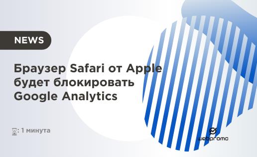 Браузер Safari от Apple будет блокировать Google Analytics