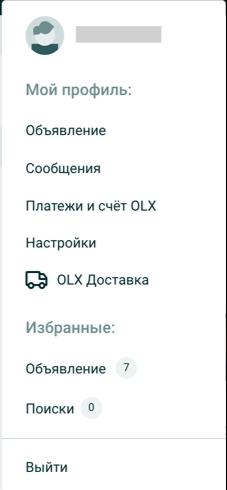 Ошибки выпадающего меню на сайте объявлений