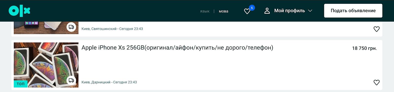 Ошибки в дизайне нового сайта OLX