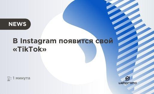 Instagram запускает аналог TikTok