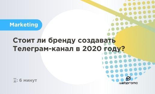 Стоит ли бренду создавать Телеграм-канал в 2020 году