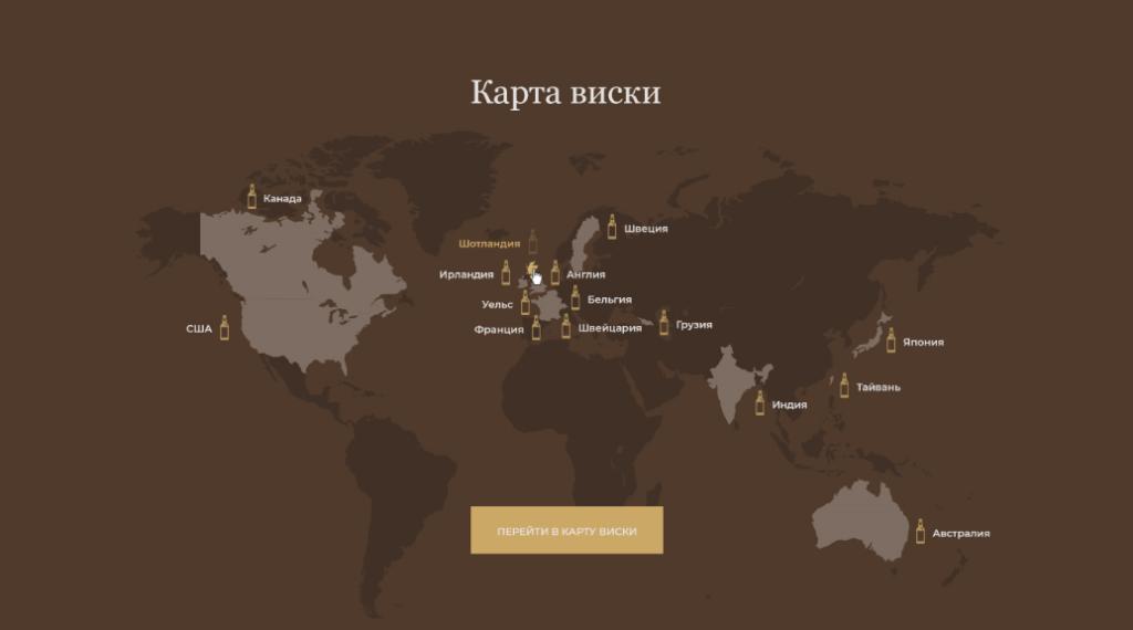 Карта напитков на сайте ресторана
