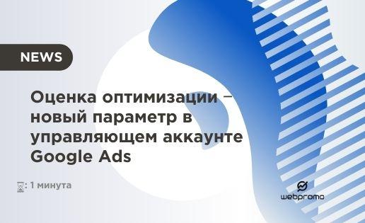 В Google Ads появилась оценка оптимизации и рекомендации